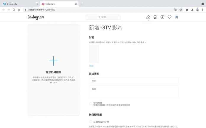 「Desktopify」 IGTV影片發佈