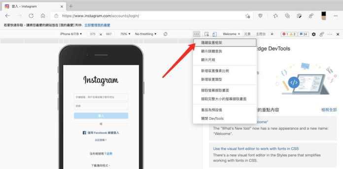 IG網頁版變IG電腦版教學 - Edge「開發人員工具」顯示裝置框架