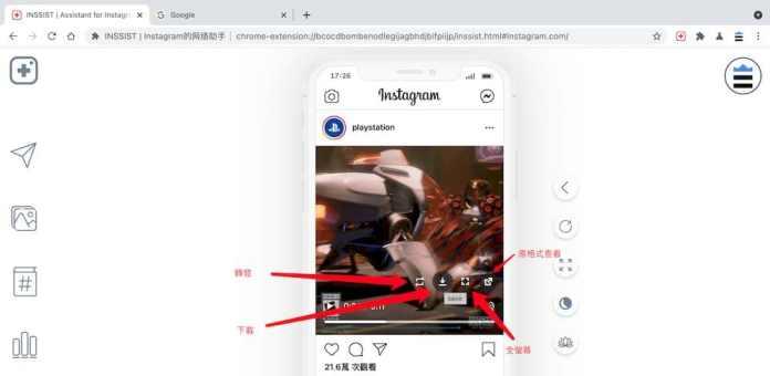 Instagram電腦版Chrome擴充功能 - Inssist IG照片下載