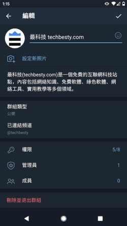 Telegram群組 Android教學 - 編輯群組資訊