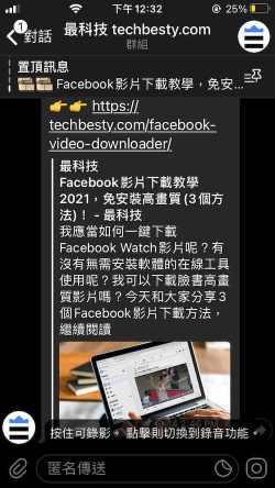 Telegram群組 iOS教學 - 發送錄音錄影
