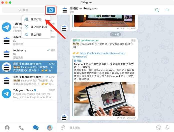 Telegram群組 macOS教學 - 建立群組
