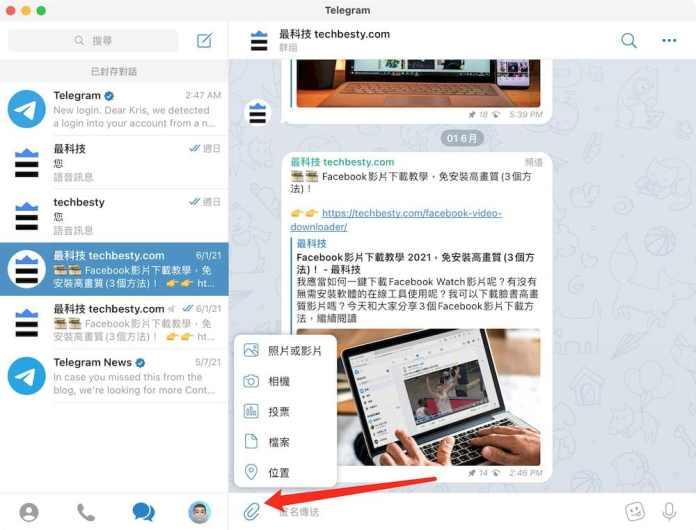 Telegram群組 macOS教學 - 發送訊息