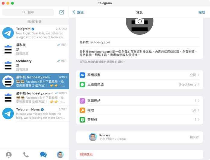 Telegram群組 macOS教學 - 編輯群組資訊