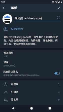 Telegram頻道 Android教學 - 編輯頻道資訊