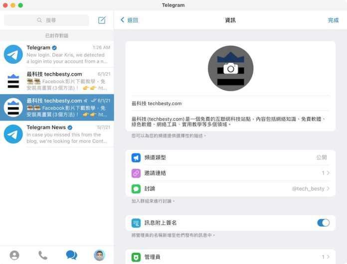 Telegram頻道 MacOS教學 - 編輯頻道資訊
