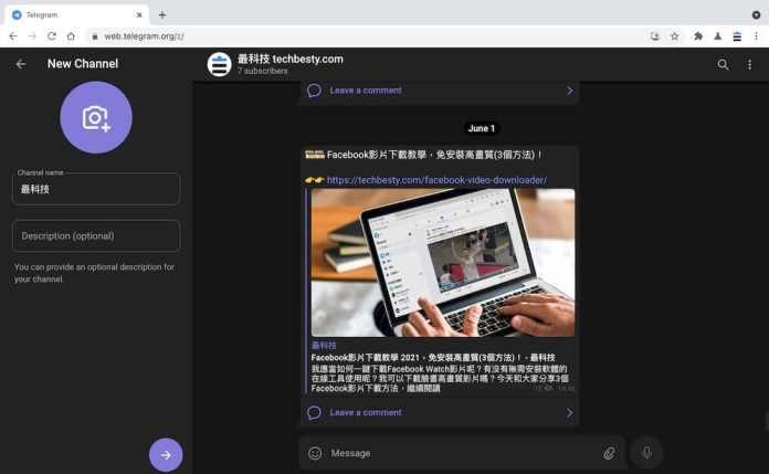 Telegram頻道 Web教學 - 設定頻道資訊