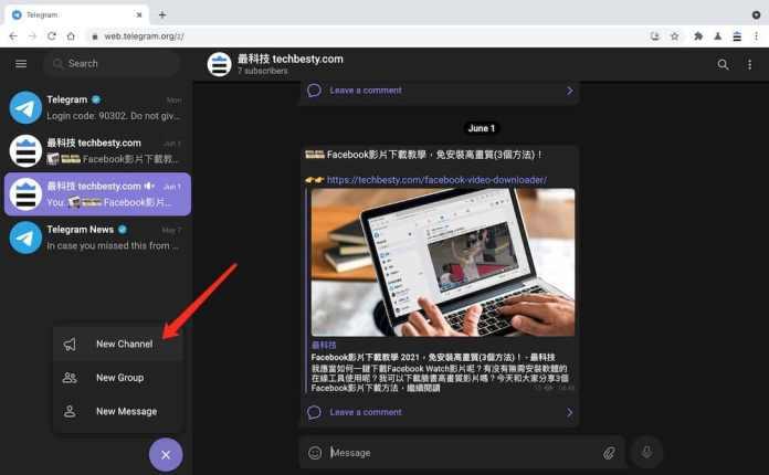 Telegram頻道 Web教學 - 開始建立頻道