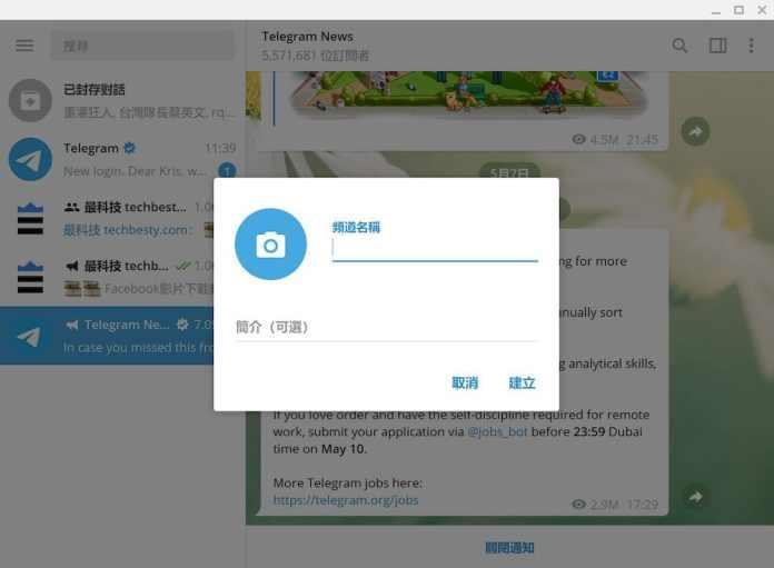 Telegram頻道 Windows教學 - 設定頻道資料
