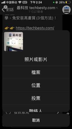 Telegram頻道 iOS教學 - 發送廣播