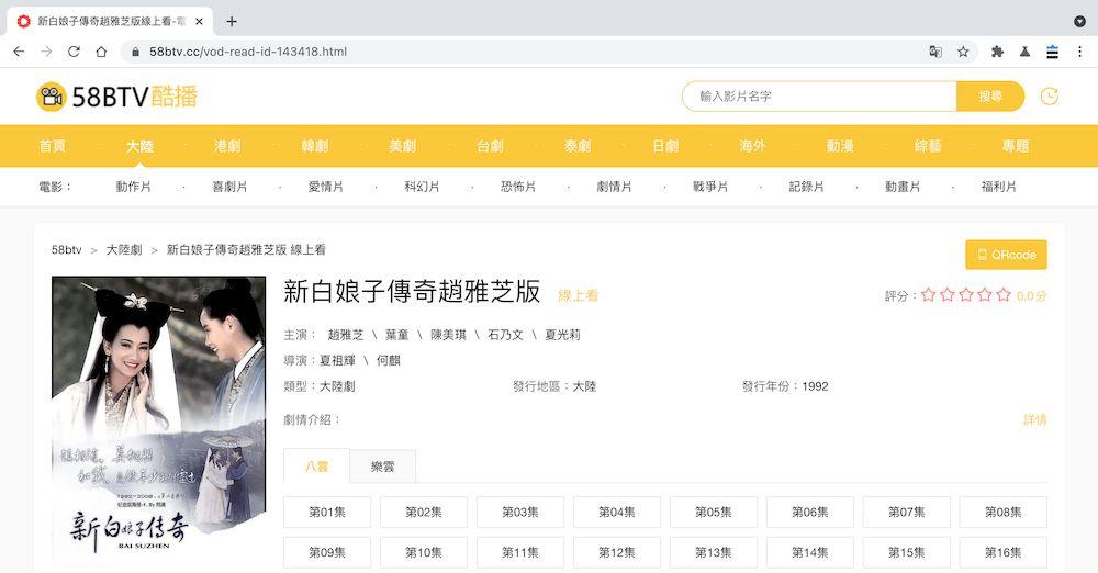 58BTV線上看劇電腦版教學 - 影片詳情頁面