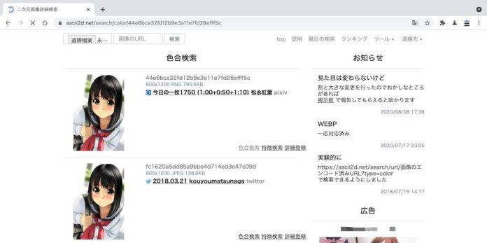 Ascii2d以圖找圖教學 - 搜尋結果