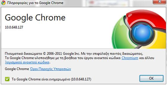 Google Chrome 10 Update