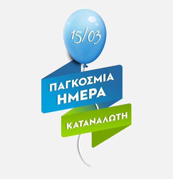 COSMOTE ΓΕΡΜΑΝΟΣ Προσφορές έως 40%