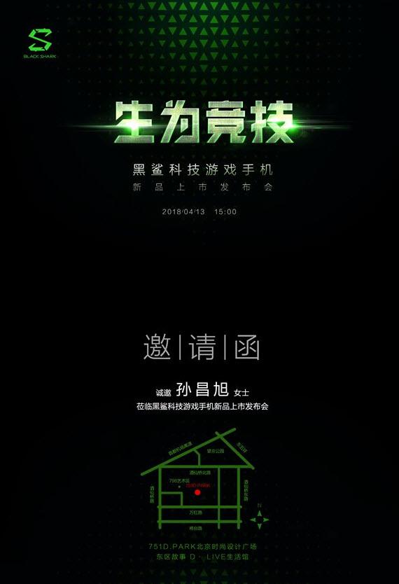 xiaomi blackshark teaser announcement