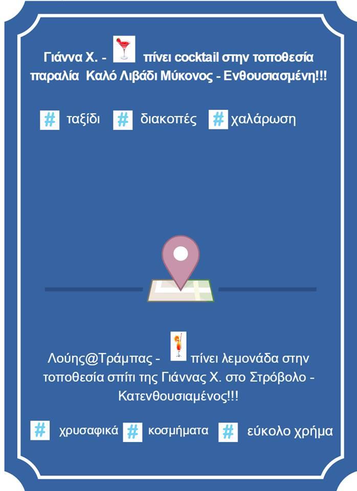 αστυνομια-κυπρου-cyprus-police