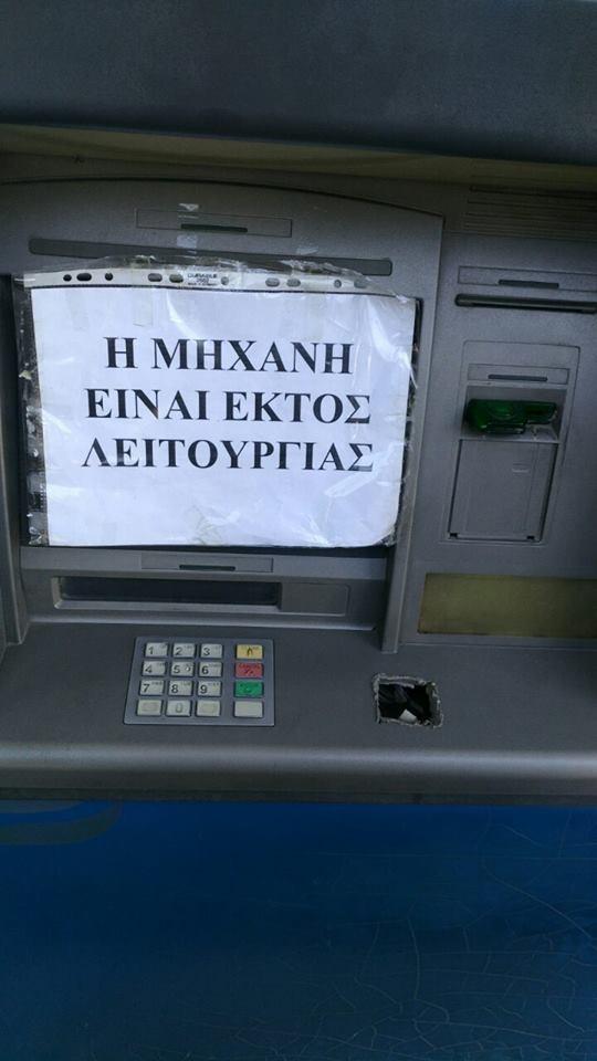 cyprus-news-atm-hole-τρύπα-κλεψιά