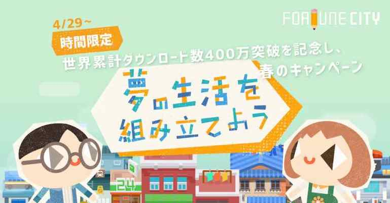 Fourdesire launches a limited-time online game - Create Your Dream Life, celebrating 4 million downloads worldwide of Fortune City