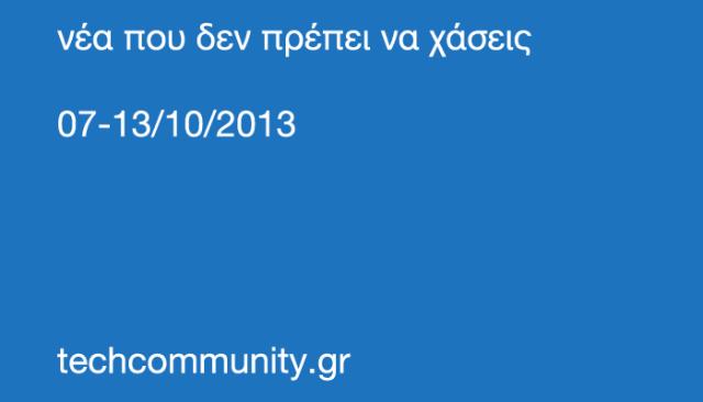 Νέα TCWeeklyNews_13102013