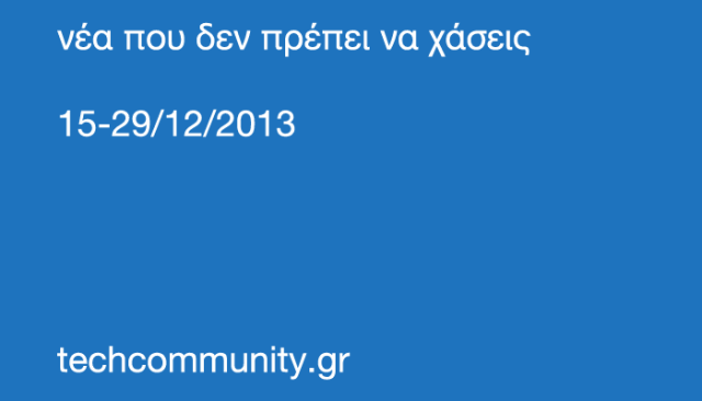 Νέα 15-29/12/2013