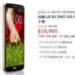 Εντοπίστηκε Το Χρυσό LG G2