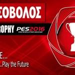 Τουρνουά Κυπέλλου PES Στην Κωτσόβολος