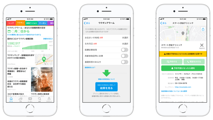 Screenshots of SmartNews' Vaccine Alert and Map features for its Japanese app