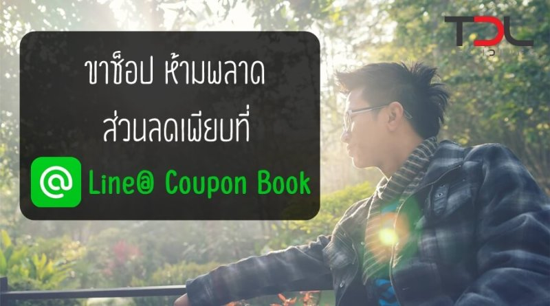 Line@ Coupon Book