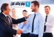 موقع وظائف المازن دليلك للوظائف الشاغرة