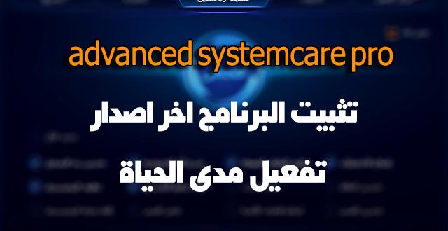 تثبيت وتفعيل برنامج advanced systemcare pro