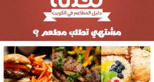 افضل المطاعم فى الكويت