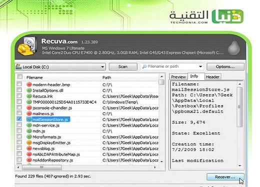 تحميل برنامج Recuva