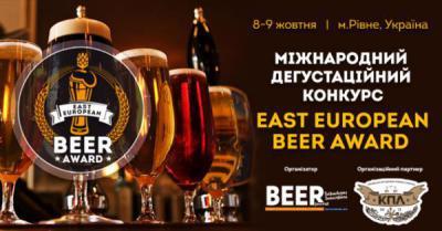VIII Форум пивоварів та рестораторів: як обирали найкраще кафтове пиво у Рівному
