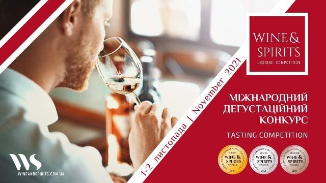 У Києві відбудеться Міжнародний Дегустаційний конкурс вин і спиртних напоїв Ukraine Wine&Spirits Awards
