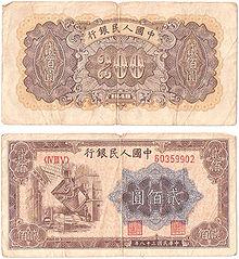 https://upload.wikimedia.org/wikipedia/commons/thumb/9/91/Renminbi1ban_200yuan.jpg/220px-Renminbi1ban_200yuan.jpg