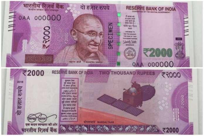 Rs. 2000 Note Has No GPS Tracking Chip, Arun Jaitley Confirms