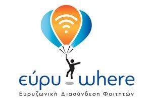 Internet με επιδότηση για πρωτοετείς φοιτητές από το WHAT'S UP Student της COSMOTE μέσω της δράσης «εύρυ-where» [ΔΤ]