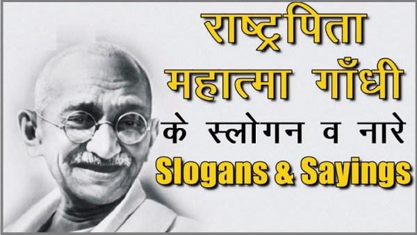 Best Slogans of Mahatma Gandhi 1
