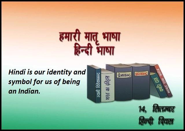 Happy Hindi Diwas 5