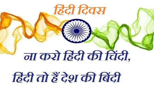 slogans on Hindi Diwas 1