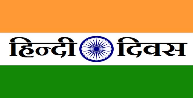 slogans on Hindi Diwas