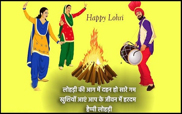Best and Catchy Happy Lohri Wishes, Messages And Greeting 2020