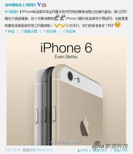 iphone6chinatelecom