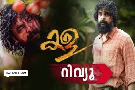 Kala Malayalam Movie Leaked Online Free Download On Tamilrockers