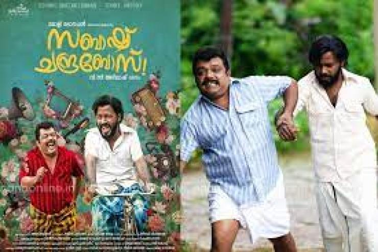 Sabash Chandrabose Cast and Crew, Roles, Release Date, Trailer