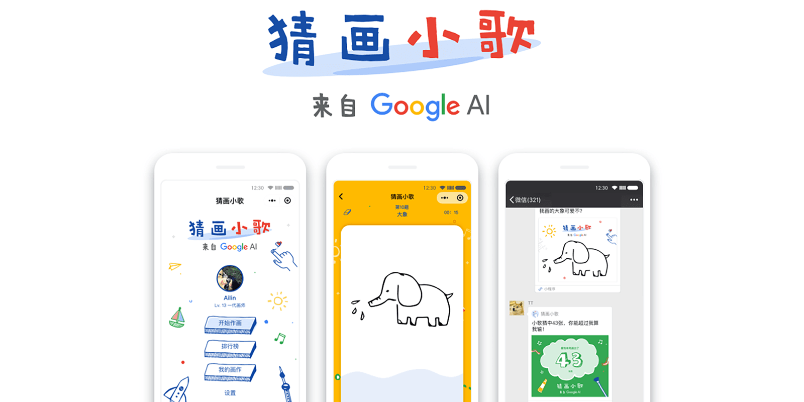 Google Ai Launches Quick Draw Like Wechat Game In China