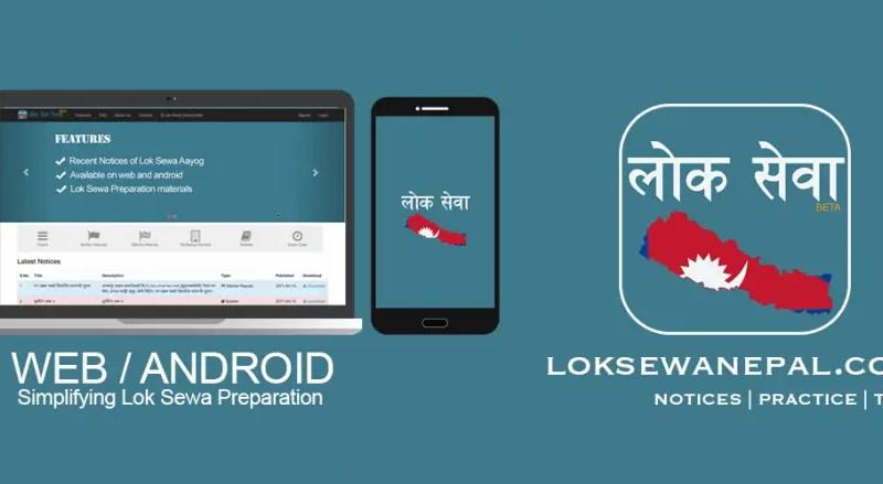 lok sewa nepal app