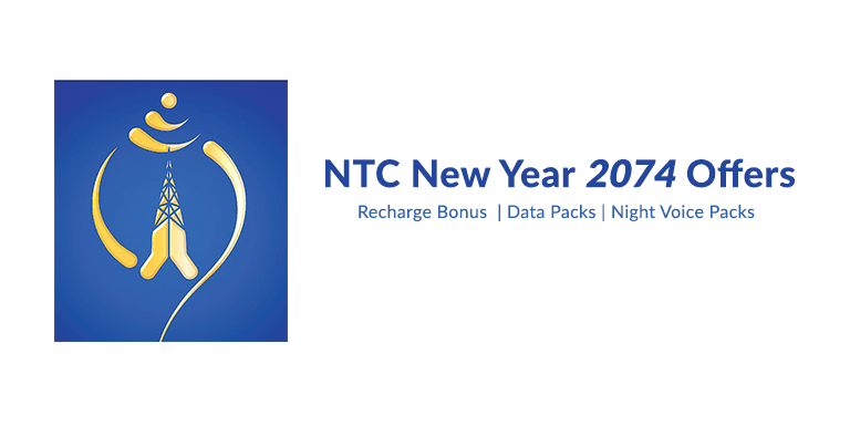 Ntc Loan Saapati Service For Gsm And Cdma Users