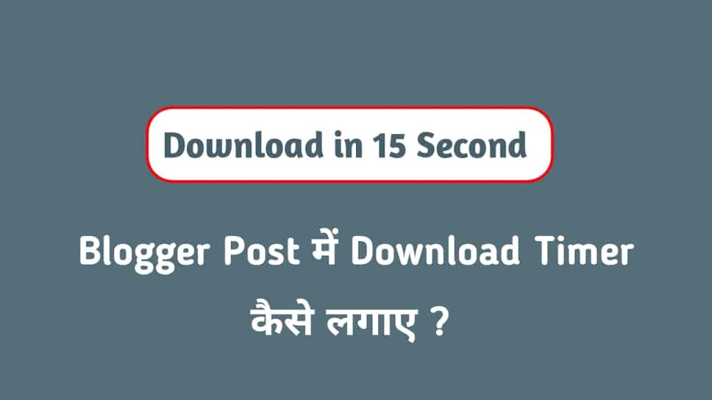 Blogger Post Me Download Timer Kaise Add Kare