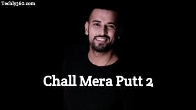 Chall Mera Putt 2 Movie Download Filmywap, Garry Sandhu, Chall Mera Putt 2 Full Movie Download, Chall Mera Putt 2 Movierulz, Chall Mera Putt 2 Tamilrockers, चल मेरा पुत्त 2 मूवी